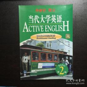当代大学英语--第 2 级 强化阅读英语 Neville Grant,顾曰国 外语教学与研究出版社 9787560018188