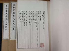 貞松堂藏歷代名人法書  三卷  三冊