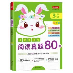 【旧版】小学生语文阅读真题80篇 三年级彩绘版
