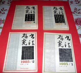 书法研究1985年第一,第二,第三,第四期,共4期合售