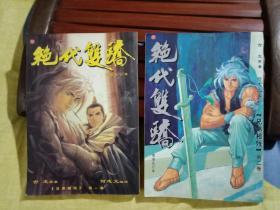 绝代双骄·简装合订本 第一卷、 第二卷-兄弟相残(2本合售)  书9品如图    1版1印