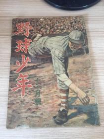 1947年日本刊物《野球(棒球)少年》11月號