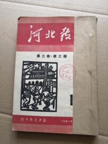 河北教育1951年第三卷第三期第六期,第四卷第一期,二期,四期,六期(共6期合售)