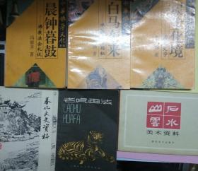 Y0284 中华佛学文化系列:白马东来-佛教东传揭秘(95年1版1印)