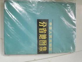 中国人民共和国分省地图集