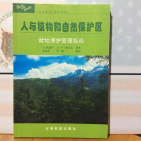 人与植物和自然保护区:就地保护管理指南