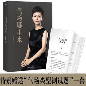 气场哪里来(冯唐、陈数、吴晓波联袂推荐!从19个女人的传奇故事,看气场的6种类型,找准自己的优势和短板。)