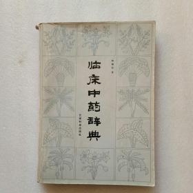 临床中药辞典(正版、现货、当天发货)