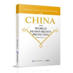 全球治理的中国方案丛书-世界人权保障的中国方案(英)