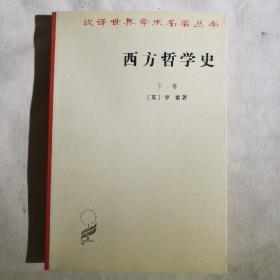 西方哲学史(下)