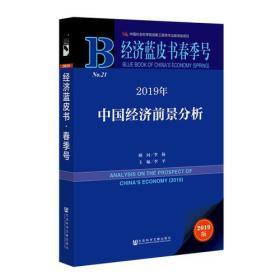 经济蓝皮书春季号:2019年中国经济前景分析