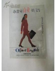 办公室商业英语 北京双语公司著 外语教学与研究出版社