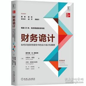 财务诡计:如何识别财务报告中的会计诡计和舞弊(原书第4版)