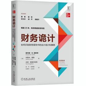 財務詭計 如何識別財務報告中的會計詭計和舞弊 原書第4版