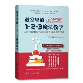教室里的1-2-3魔法教学:美国广泛使用的从学前到八年级的有效课堂纪律管理