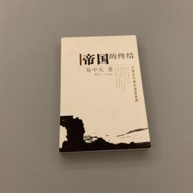 帝国的终结:中国古代政治制度批判