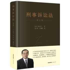 刑事诉讼法(第七版)