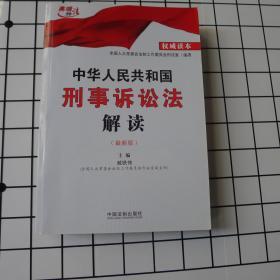 中华人民共和国刑事诉讼法解读(2012最新版)