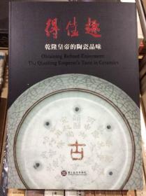 得佳趣-乾隆皇帝的陶瓷品味 9787805268286