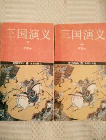 三国演义(上下)<人人袖珍文库>