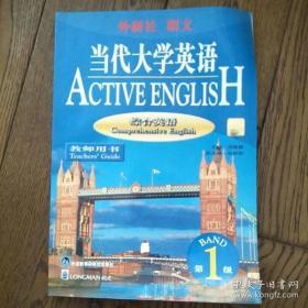 当代大学英语 综合英语 教师用书 级 汤德馨   外语教学与研究