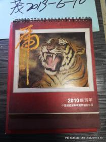 2010庚寅年中国邮政贺年有奖明信片台历      有邮资费