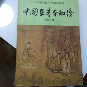 中国画基本知识