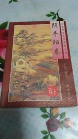 阴手阳拳(古龙  著、黄山书社出版、96年一版一印、印数1万册)