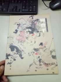 当代中国画名家作品选 顾曾平