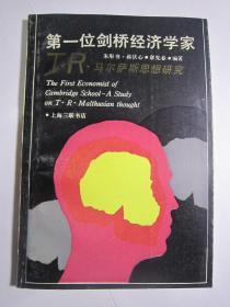 第一位剑桥经济学家:T.R 马尔萨斯思想研究
