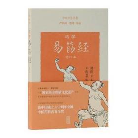 达摩易筋经(修订本)(中医养生丛书)