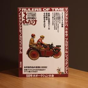 古本天国 ZENBU NO.58 玩具摩托车特辑 好多复古摩托车过瘾