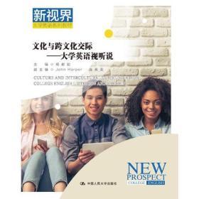 文化与跨文化交际——大学英语视听说(新视界大学英语系列教材)