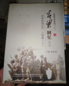 吕梁文史资料 (六) 共五册