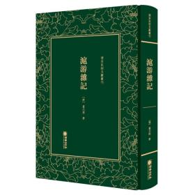清末民初文献丛刊:沪游杂记(精装)