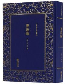 正版sj-9787505443136-清末民初文献丛刊:荟蕞编