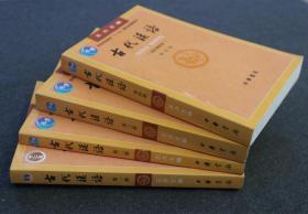 古代汉语 1-4 1234 校订重排本 王力 中华书局  一套4本
