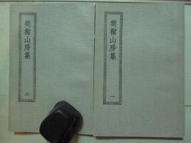 商务印书馆大32开四部丛刊初编集部:樊榭山房集                2册全