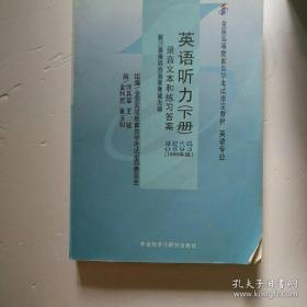 英语听力 何其莘 王敏 金利民 夏玉和 外语教学与研究出版社