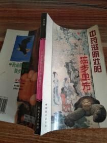 中医书籍《中药滋阴壮阳独步单方》