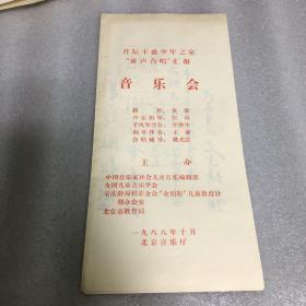 """节目单:乐坛丰盛少年之家""""童声合唱""""汇报 音乐会"""