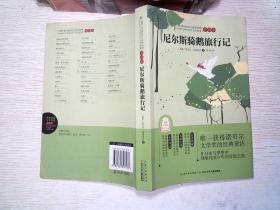 世界经典文学名著·全译本:尼尔斯骑鹅旅行记