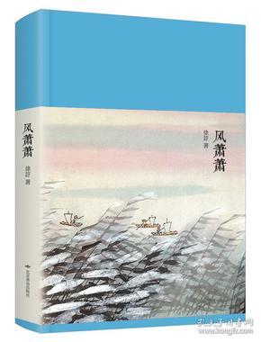 新文学丛刊:风萧萧
