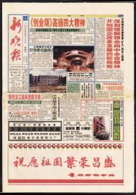 报纸-1999年9月30日《新晚报》国庆专刊