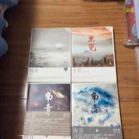 笛安龙城三部曲:西决、东霓、南音上下4册合售(南音为一版一印)