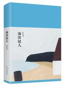 新文学丛刊:海滨故人