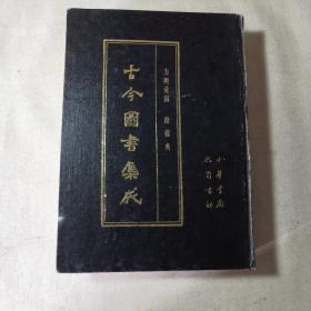 古今图书集成:清代大型类书