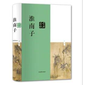 淮南子鉴赏辞典(新一版)