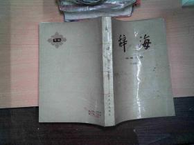 辞海 地理分册(中国地理  -