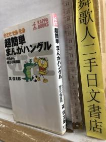 超简单まんがハングル明日から使える韩国语 高信太郎 光文社 日文原版64开综合书 语言学习